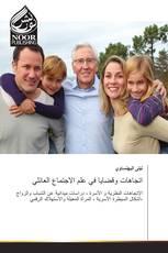 اتجاهات وقضايا في علم الاجتماع العائلي