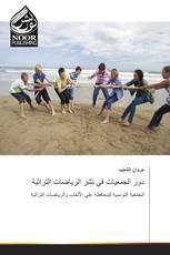 دور الجمعيات في نشر الرياضات التراثية