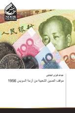 موقف الصين الشعبية من أزمة السويس 1956