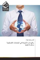 واقع إدارة المعرفة في الجامعات الفلسطينية وسبل تدعيمها