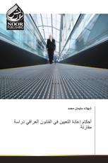 أحكام إعادة التعيين في القانون العراقي دراسة مقارنة