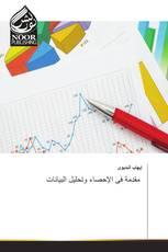 مقدمة فى الإحصاء وتحليل البيانات