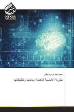 نظرية الأفضية الذهنية: مبادئها وتطبيقاتها