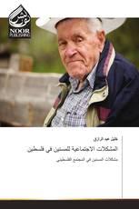المشكلات الاجتماعية للمسنين في فلسطين