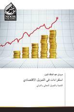 استقراءات في التمويل الاقتصادي