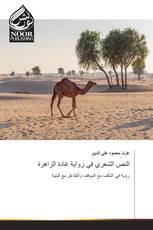 النص الشعري في رواية غادة الزاهرة