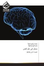 مدخل إلى علم النفس