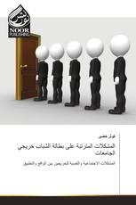 المشكلات المترتبة على بطالة الشباب خريجي الجامعات