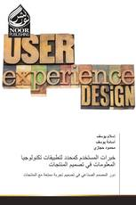 خبرات المستخدم كمحدد لتطبيقات تكنولوجيا المعلومات في تصميم المنتجات