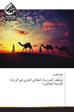 توظيف الموروث الحكائي العربي في الرواية العربية المعاصرة
