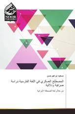 المصطلح العسكري في اللغة الفارسية دراسة صرفية ودلالية