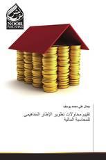 تقييم محاولات تطوير الإطار المفاهيمى للمحاسبة المالية