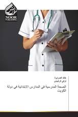 الصحة المدرسية في المدارس الابتدائية في دولة الكويت
