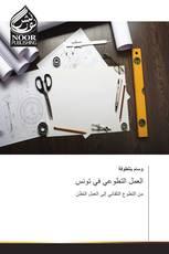 العمل التطوعي في تونس