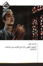 الاجتهاد الفقهي وأثره في التقريب بين المذاهب الإسلامية