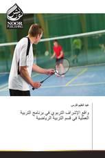 واقع الإشراف التربوي في برنامج التربية العملية في قسم التربية الرياضية
