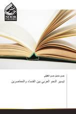 تيسير النحو العربي بين القدماء والمعاصرين
