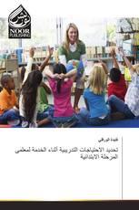 تحديد الاحتياجات التدريبية أثناء الخدمة لمعلمى المرحلة الابتدائية