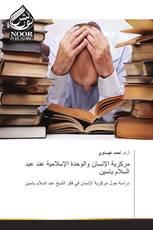 مركزية الإنسان والوحدة الإسلامية عند عبد السلام ياسين