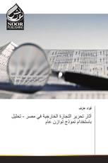 آثار تحرير التجارة الخارجية في مصر - تحليل باستخدام نموذج توازن عام