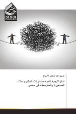 استراتيجية تنمية صادرات المشروعات الصغيرة والمتوسطة فى مصر