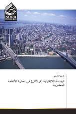 الهندسة اللاإقليدية (فراكتال) في عمارة الأنظمة الحضرية