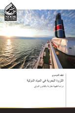 الثروة البحرية في المياه الدولية