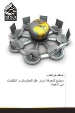 مجتمع المعرفة ودور علم المعلومات و المكتبات فى تدعيمه
