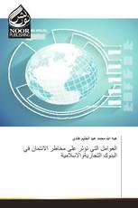 العوامل التي تؤثر على مخاطر الائتمان في البنوك التجاريةوالاسلامية