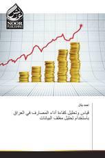 قياس وتحليل كفاءة أداء المصارف في العراق باستخدام تحليل مغلف البيانات