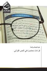 قراءات معاصرة في النص القرآني