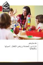إدارة دور الحضانة ورياض الأطفال : أصولها وتطبيقاتها