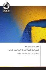 تقويم استراتيجية الحركة البارالمبية الدولية
