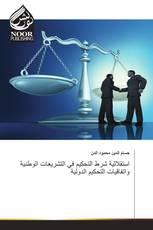 استقلالية شرط التحكيم في التشريعات الوطنية واتفاقيات التحكيم الدولية