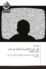 تأثير المواد التليفزيونية الأجنبية على إنتاج المواد الثقافية