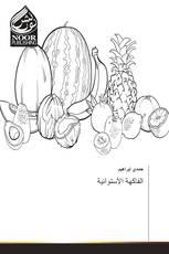 الفاكهة الأستوائية
