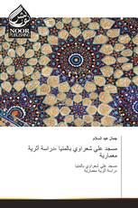 مسجد علي شعراوي بالمنيا -دراسة أثرية معمارية