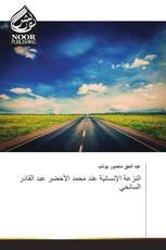 النزعة الإنسانية عند محمد الأخضر عبد القادر السائحي