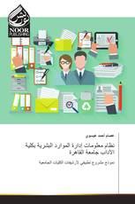 نظام معلومات إدارة الموارد البشرية بكلية الآداب جامعة القاهرة