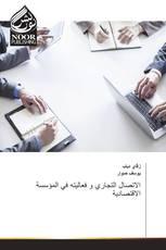 الاتصال التجاري و فعاليته في المؤسسة الاقتصادية