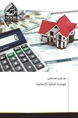 الهندسة المالية الإسلامية