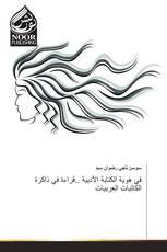 في هوية الكتابة الأدبية ..قراءة في ذاكرة الكاتبات العربيات