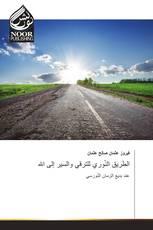 الطريق النّوري للترقي والسير إلى الله