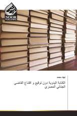 الكتابة اليدوية دون توقيع و اقتناع القاضي الجنائي المصري