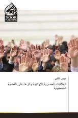 العلاقات المصرية الاردنية واثرها على القضية الفلسطينية