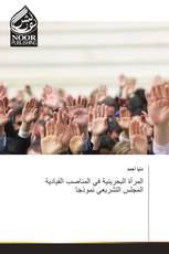المرأة البحرينية في المناصب القيادية المجلس التشريعي نموذجا