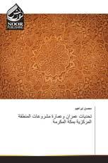 تحديات عمران وعمارة مشروعات المنطقة المركزية بمكة المكرمة