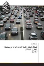 التحليل المكاني لشبكة الطرق البرية في محافظة المفرق باستخدام (GIS)