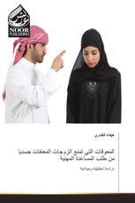 المعوقات التي تمنع الزوجات المعنفات جسديا من طلب المساعدة المهنية