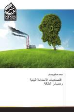اقتصاديات الاستدامة البيئية ومصادر الطاقة